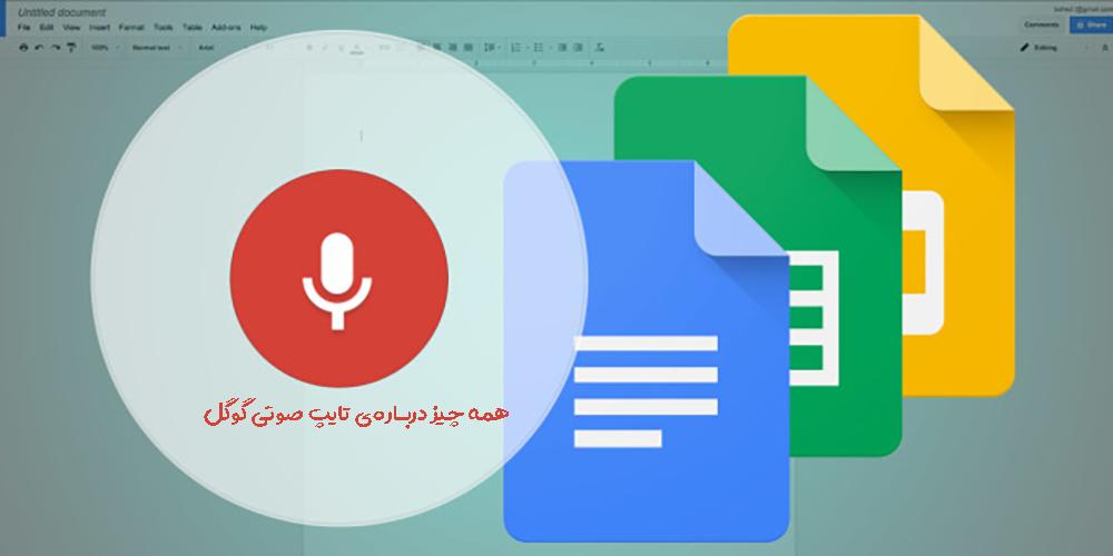 تایپ صوتی گوگل