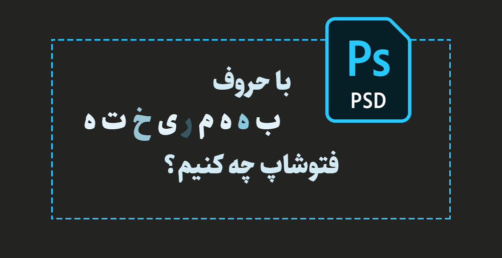 تایپ فارسی فتوشاپ