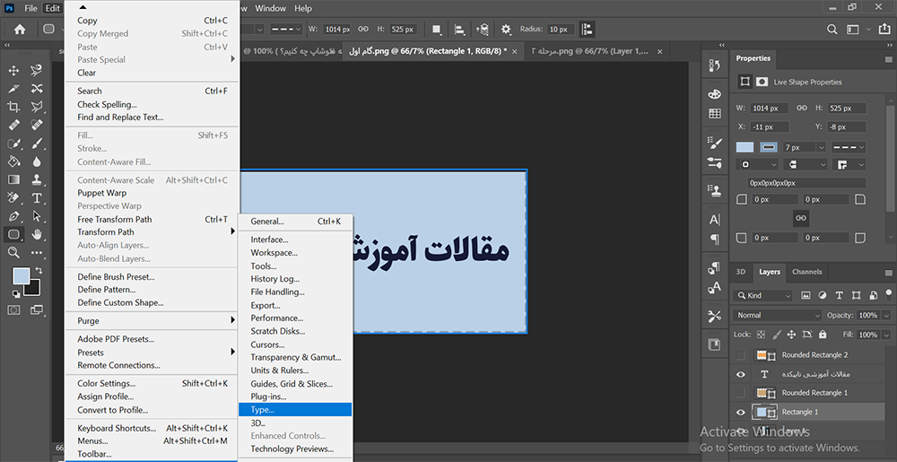 چپ چین شدن حروف فارسی در فتوشاپ