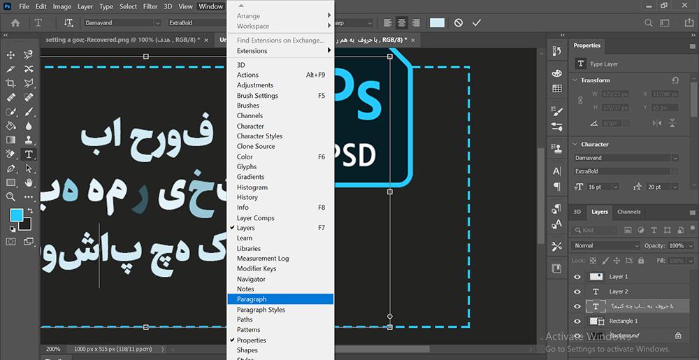 گام اول رفع مشکل جدانویسی حروف در تایپ فارسی فتوشاپ
