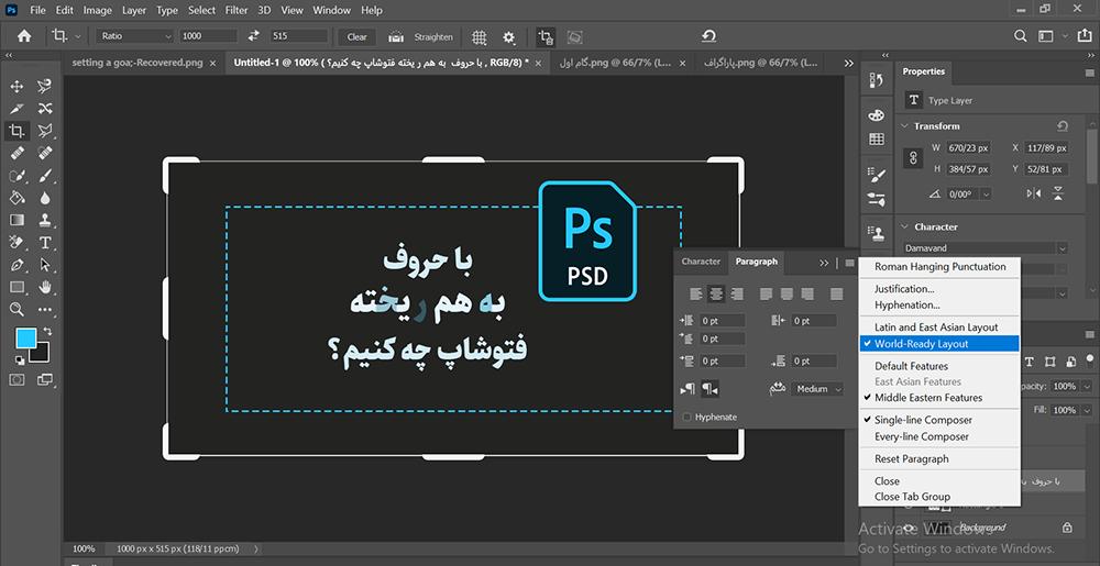 گام دوم رفع مشکل جدانویسی حروف در تایپ فارسی فتوشاپ